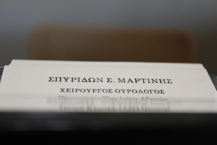 Σ. Μαρτίνης Ουρολογικό Ιατρείο 08